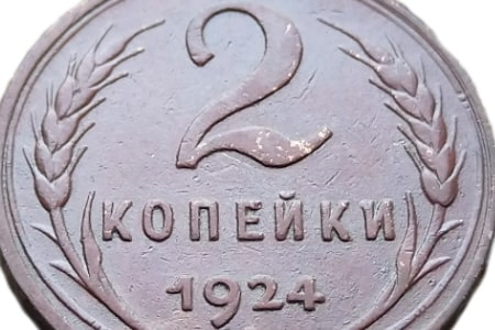 Цена 2 копеек 1924 года и её разновидности.