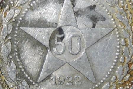 Цена 50 копеек 1922 года и её разновидности.