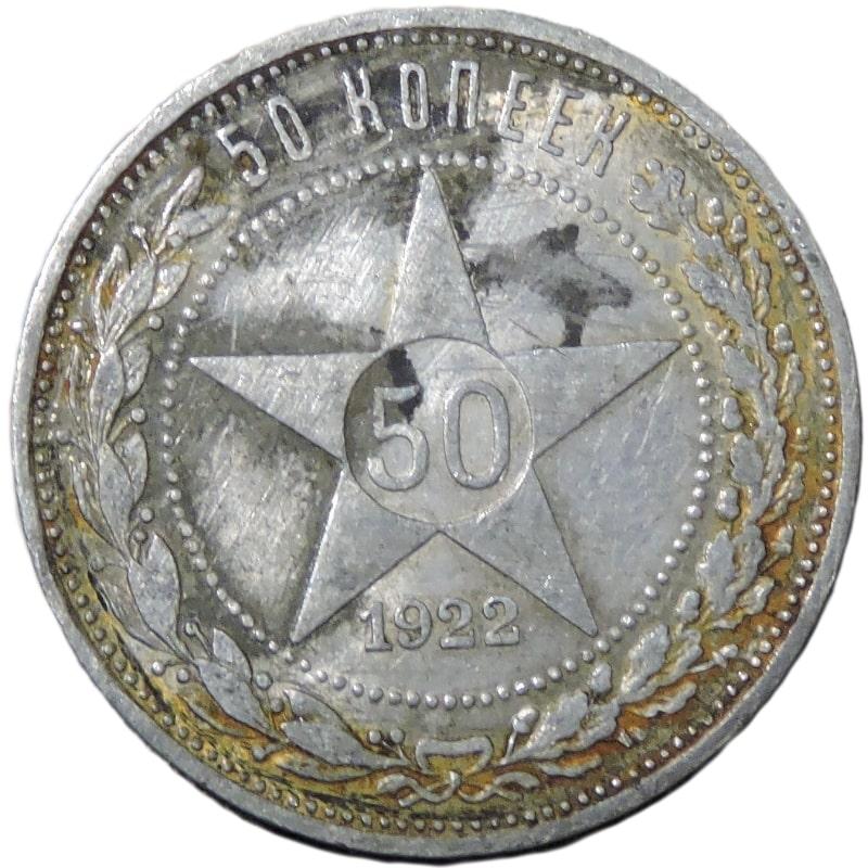 Аверс 50 копеек 1922 АГ