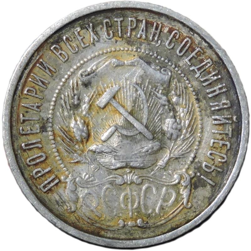 Реверс 50 копеек 1922 АГ